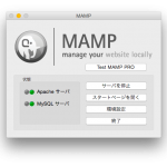 macのアカウントを変えるとMAMPのMySQLが起動しない