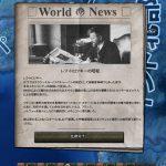 初心者Hoi4プレイ日記 ヨスプ・スターリンの野望part2